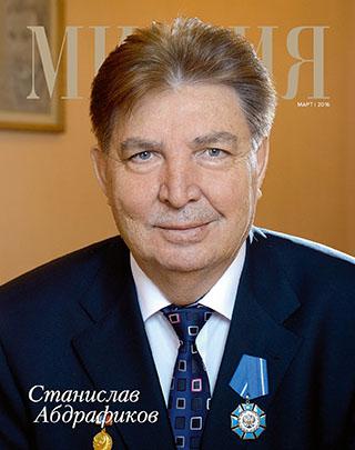 Станислав Абдрафиков