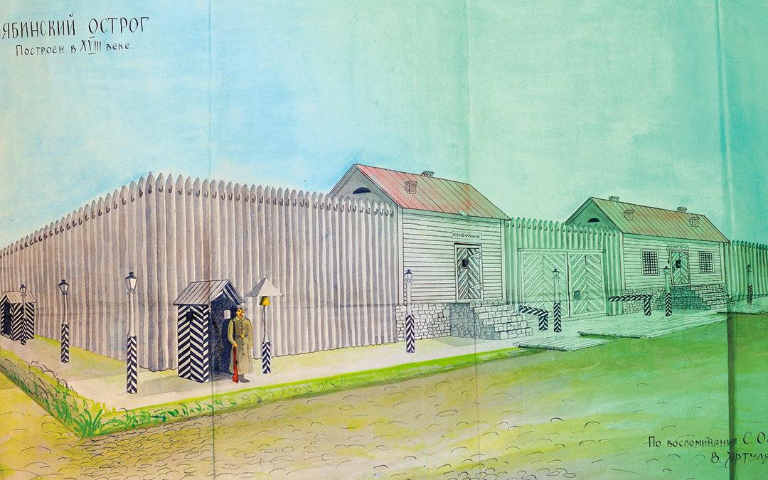 Тюремный замок на Уфимской