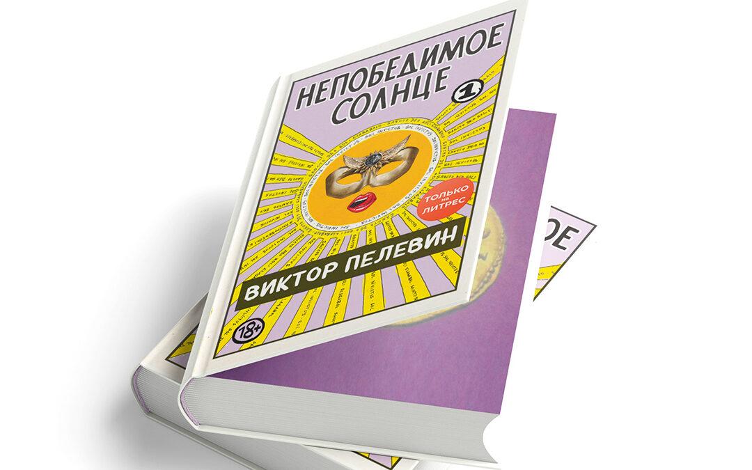Мои книги: Непобедимое Солнце